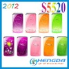 2012 flip phone s5520